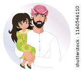 arab father   daughter icon ... | Shutterstock .eps vector #1160546110