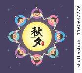 chuseok or hangawi   korean... | Shutterstock .eps vector #1160647279