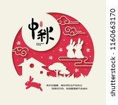 mid autumn festival or zhong... | Shutterstock .eps vector #1160663170