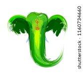 illustration of lord ganpati... | Shutterstock .eps vector #1160734660