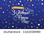happy new year in ukrainian... | Shutterstock .eps vector #1161028480