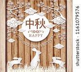 wooden texture template design. ... | Shutterstock .eps vector #1161079576