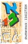 "Small photo of ISRAEL - CIRCA 2001: Old Israeli postage stamps: colorful letter ""Aleph"" of the Hebrew Alphabet; series, circa 2001"