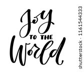 joy to the world. holiday... | Shutterstock .eps vector #1161544333