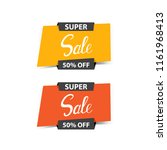 set of the sale banners  | Shutterstock .eps vector #1161968413