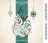 happy hijri year vector in...   Shutterstock .eps vector #1162158160
