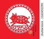 chinese year of the pig made by ... | Shutterstock .eps vector #1162652290