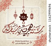 happy hijri year vector in...   Shutterstock .eps vector #1162999696