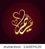 vector arabic islamic... | Shutterstock .eps vector #1163074120