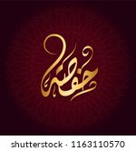 vector arabic islamic...   Shutterstock .eps vector #1163110570