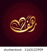 vector arabic islamic... | Shutterstock .eps vector #1163122909
