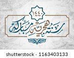 vector happy new hijri year... | Shutterstock .eps vector #1163403133
