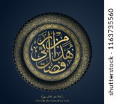 islamic design arabic... | Shutterstock .eps vector #1163735560