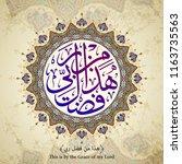 arabic calligraphy hadha min...   Shutterstock .eps vector #1163735563