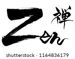 brush character zen and... | Shutterstock .eps vector #1164836179