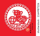 chinese year of the pig made by ... | Shutterstock .eps vector #1164987226