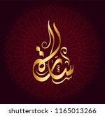 vector arabic islamic... | Shutterstock .eps vector #1165013266