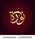 vector arabic islamic...   Shutterstock .eps vector #1165020520