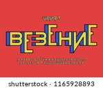 luck font. cyrillic vector... | Shutterstock .eps vector #1165928893