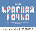 red point font. cyrillic... | Shutterstock .eps vector #1165928896