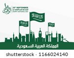 saudi arabia independence day.... | Shutterstock .eps vector #1166024140