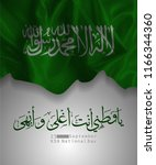 saudi arabia national day in... | Shutterstock .eps vector #1166344360