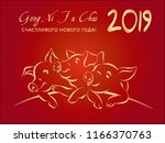 2019 happy chinese new year ... | Shutterstock .eps vector #1166370763