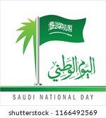 saudi arabia national day | Shutterstock . vector #1166492569