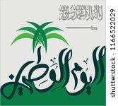 saudi arabia national day | Shutterstock . vector #1166522029