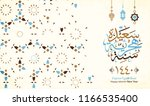 happy hijri year vector in... | Shutterstock .eps vector #1166535400