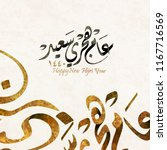 happy new hijri islamic year...