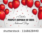 national day with ballons of... | Shutterstock . vector #1168628440