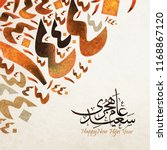 happy new hijri islamic year... | Shutterstock .eps vector #1168867120