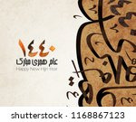 happy new hijri islamic year... | Shutterstock .eps vector #1168867123