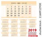 vector calendar template for... | Shutterstock .eps vector #1168912930