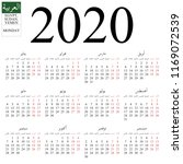 simple annual 2020 year wall... | Shutterstock .eps vector #1169072539