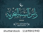 happy new islamic year for the... | Shutterstock .eps vector #1169841940
