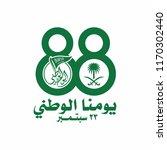 saudi arabia flag and coat of... | Shutterstock .eps vector #1170302440