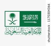 saudi arabia flag and coat of... | Shutterstock .eps vector #1170304366