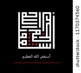 islamic square kufi calligraphy ... | Shutterstock .eps vector #1170374560
