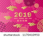happy chinese new year. pig   ...   Shutterstock .eps vector #1170410953