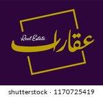 real estate logo in arabic  | Shutterstock .eps vector #1170725419
