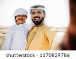 father and son spending time in ... | Shutterstock . vector #1170829786