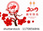 happy chinese new year 2019... | Shutterstock .eps vector #1170856846