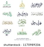 national day arabic calligraphy ... | Shutterstock .eps vector #1170989206