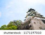 the amazing upward view of... | Shutterstock . vector #1171197010
