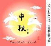 chinese mid autumn festival... | Shutterstock .eps vector #1171494430