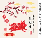 2019 lunar new year greeting... | Shutterstock .eps vector #1171507690