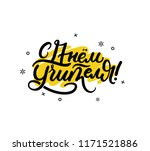 happy teacher's day cyrillic... | Shutterstock .eps vector #1171521886