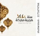 happy new hijri islamic year... | Shutterstock .eps vector #1171674766